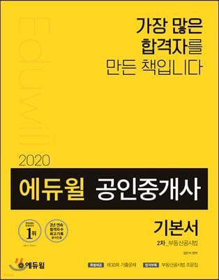 2020 에듀윌 공인중개사 기본서 2차 부동산공시법