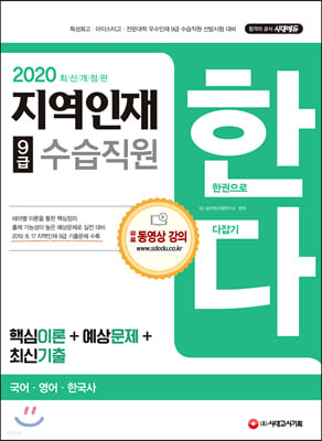 2020 지역인재 9급 수습직원 한다! 국어 영어 한국사