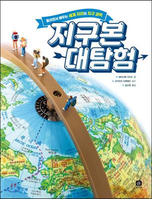지구본 대탐험