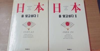 일본을 알고싶다 1, 2편 (전 2권)