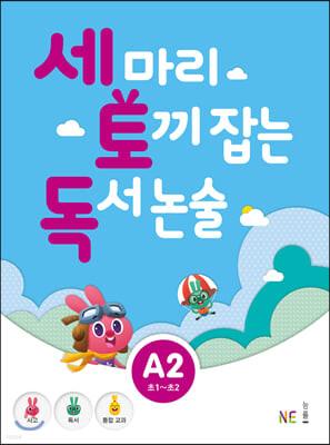 세 마리 토끼 잡는 독서 논술 A2