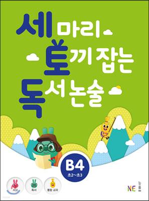 세 마리 토끼 잡는 독서 논술 B4
