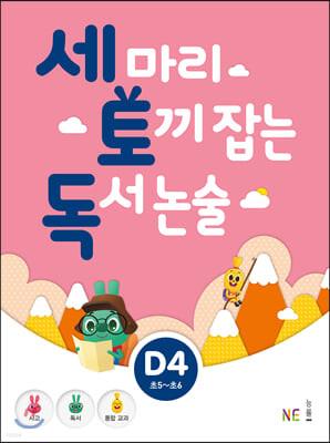 세 마리 토끼 잡는 독서 논술 D4
