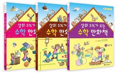 상위 5%가 되는 수학 만화책 3권 세트
