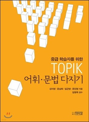 TOPIK 어휘·문법 다지기