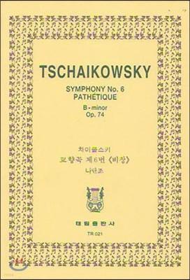 Tschaikowsky SYMPHONY No.6