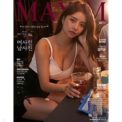 맥심 코리아 2019년-10월호 (MAXIM KOREA) (신238-6)