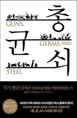 [중고] 총, 균, 쇠
