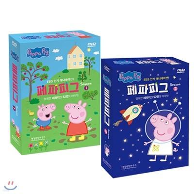 페파피그(Peppa Pig)DVD시즌1+시즌2 20종세트 유아영어 DVD(한국어/영어/중국어)