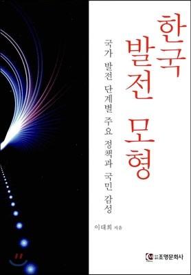 한국 발전 모형