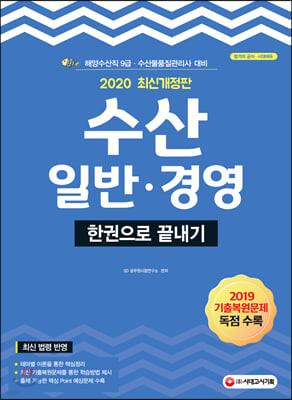 2020 수산일반ㆍ경영 한권으로 끝내기