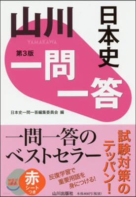山川 一問一答 日本史 第3版