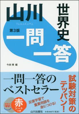 山川 一問一答 世界史 第3版
