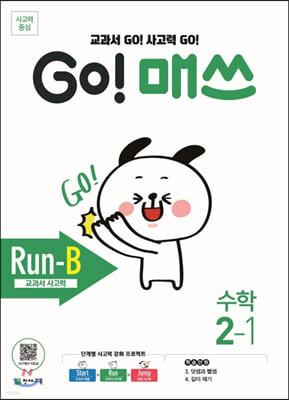 GO! 매쓰 고매쓰 Run-B 2-1