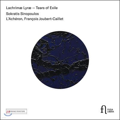 Sokratis Sinopoulos 리라의 눈물 - 리라와 비올로 연주하는 다울랜드: 라크리메 (Lachrimae Lyrae)