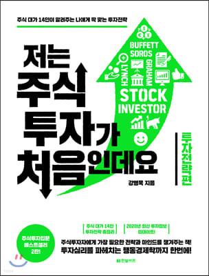 저는 주식투자가 처음인데요 : 투자전략편