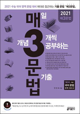 매3문법 매일 개념 3개씩 공부하는 문법 기출 (2020년)