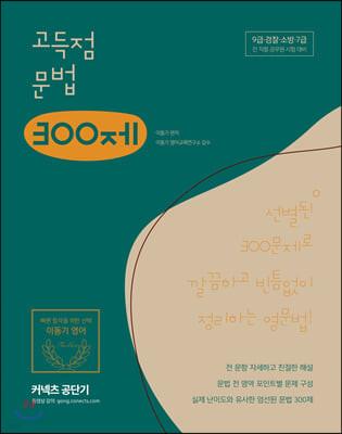 2020 이동기 영어 고득점 문법 300제
