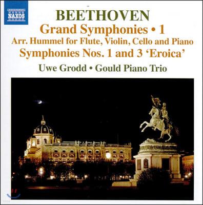 Uwe Grodd 베토벤 : 교향곡 1, 3번 훔멜 편곡 실내악 버전 (Beethoven: Grand Symphonies Vol. 1)