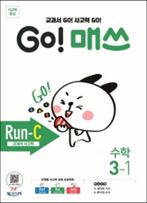 GO! 매쓰 고매쓰 Run-C 3-1