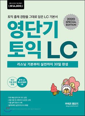 영단기 토익 LC
