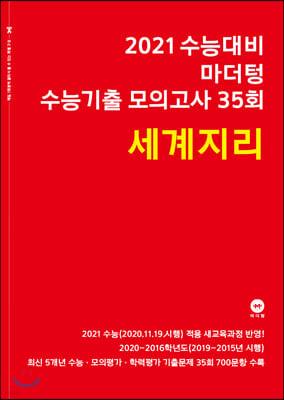 2021 수능대비 마더텅 수능기출 모의고사 35회 세계지리 (2020년)