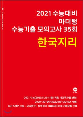 2021 수능대비 마더텅 수능기출 모의고사 35회 한국지리 (2020년)