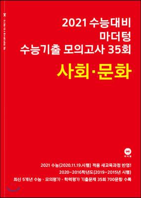 2021 수능대비 마더텅 수능기출 모의고사 35회 사회·문화 (2020년)