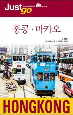 저스트고 홍콩·마카오 (2019~2020년 최신개정판)