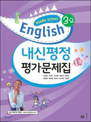 Middle School English 3-2 내신평정 평가문제집 (2020년/김성곤)
