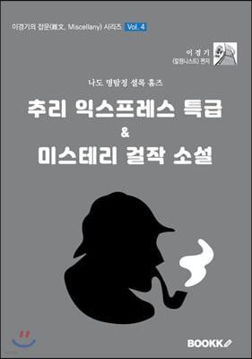 추리 익스프레스 특급 & 미스테리 걸작 소설