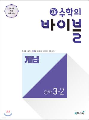 신 수학의 바이블 개념 중학 수학 3-2 (2020년)
