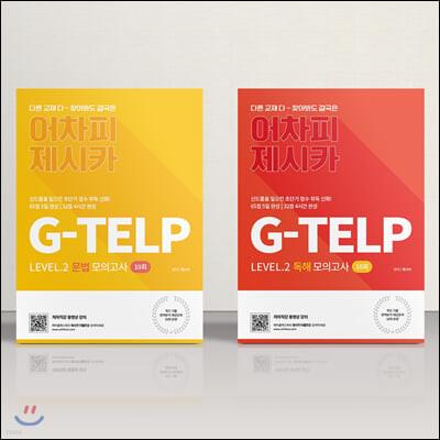 어차피 제시카 G-TELP Level.2 문법+독해 모의고사 세트 (각 10회)