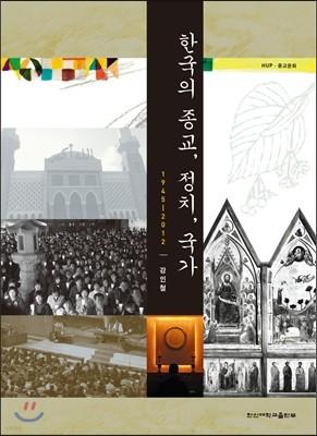 한국의 종교, 정치, 국가