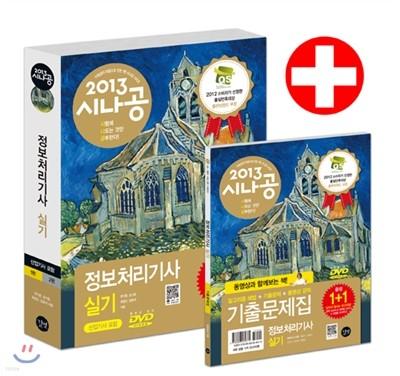 2013 시나공 정보처리기사 실기 (산업기사 포함)