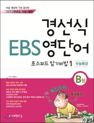 경선식 EBS 영단어 초스피드 암기비법 1 수능특강 B형 (2013년)