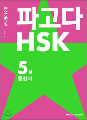 파고다 HSK 5급 종합서 최신 개정판