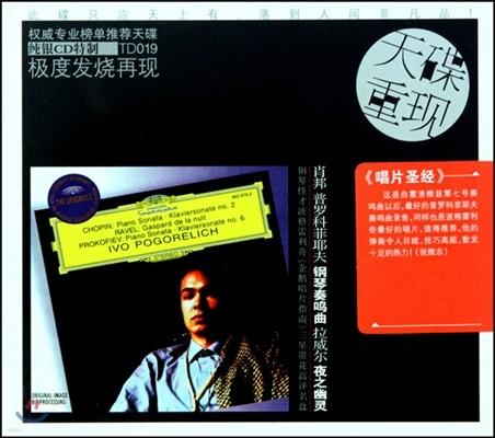 Ivo Pogorelich 쇼팽: 피아노 소나타 2번 / 라벨: 밤의 가스파르 / 프로코피에프: 6번 (Chopin: Piano Sonata No.2 / Ravel: Gaspard De La Nuit / Prokofiev: Piano Sonata No.6)