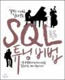 SQL 튜닝 비법
