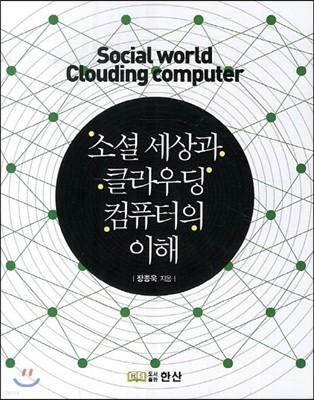 소셜세상과 클라우딩컴퓨터의 이해