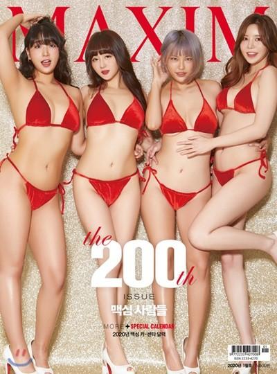 맥심 MAXIM A형 (월간) : 1월 [2020]