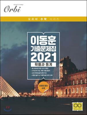 이동훈 기출 문제집 2021 확률과 통계