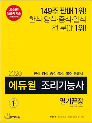 2020 에듀윌 조리기능사 필기끝장