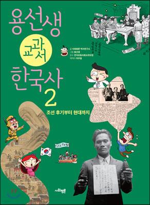 용선생 교과서 한국사 2