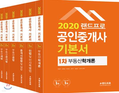 2020 랜드프로 공인중개사 기본서 1,2차 세트