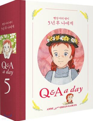 빨강 머리 앤이 5년 후 나에게 : Q & A a day