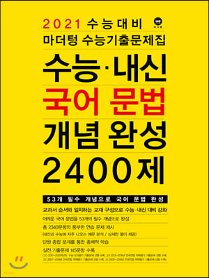 2021 수능대비 마더텅 수능기출문제집 수능·내신 국어 문법 개념 완성 2400제 (2020년)