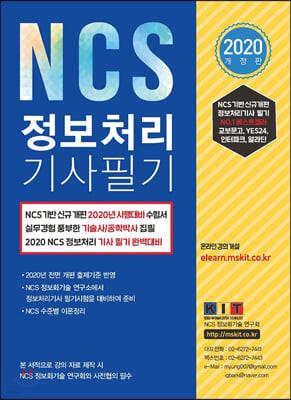 2020 NCS 정보처리기사 필기