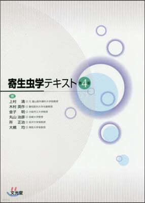 寄生蟲學テキスト 第4版