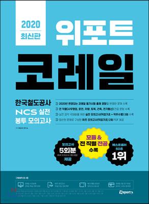 2020 위포트 코레일 한국철도공사 NCS 실전 봉투 모의고사